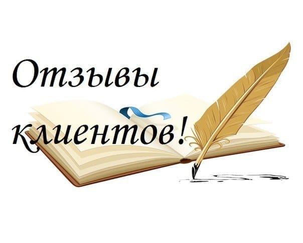 Отзывы о Мастер в ДНР